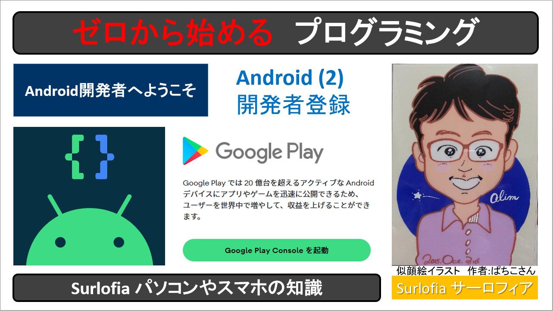 ゼロから始めるプログラミング Android (2) 開発者登録